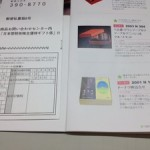 kanzai20yutai-thumbnail2