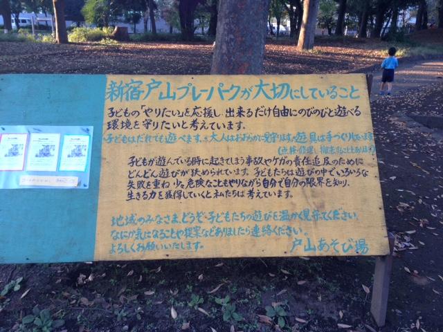 新宿戸山プレーパークが大切にしていること