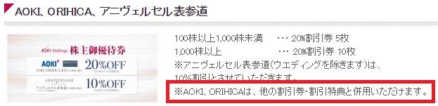 aoki割引は併用可能