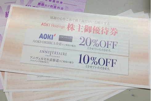 aoki_discount_tickets