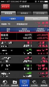 gokurakuyu_position
