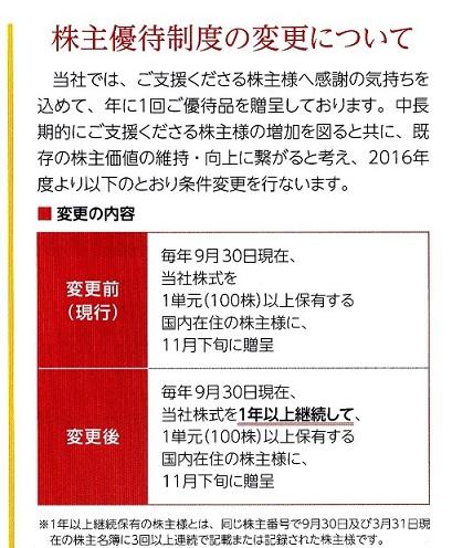 hasegawa_yutai_kaiaku